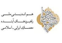 هم اندیشی ملی راهبردهای آینده معماری اسلامي -ايراني