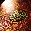 هنر ، معماری و قرآن